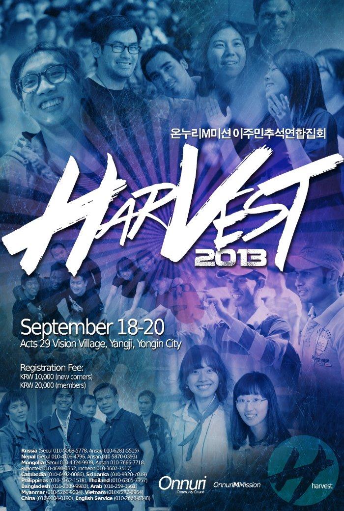 2013 하비스트 Harvest