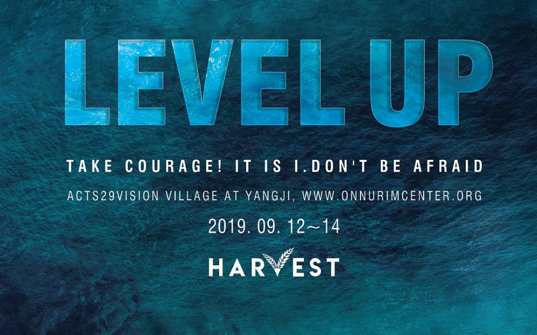 2019 Harvest (하비스트 2019)