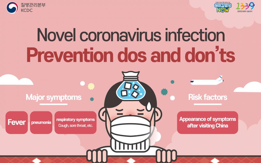 신종 코로나바이러스 전염 예방 안내