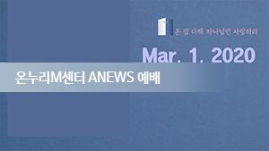 열방예배설교-2020.03.01