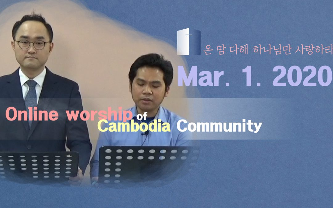 캄보디아어설교-2020.03.01