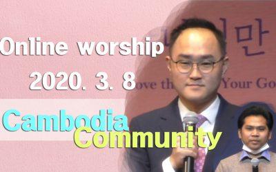 캄보디아어 설교-2020.03.08