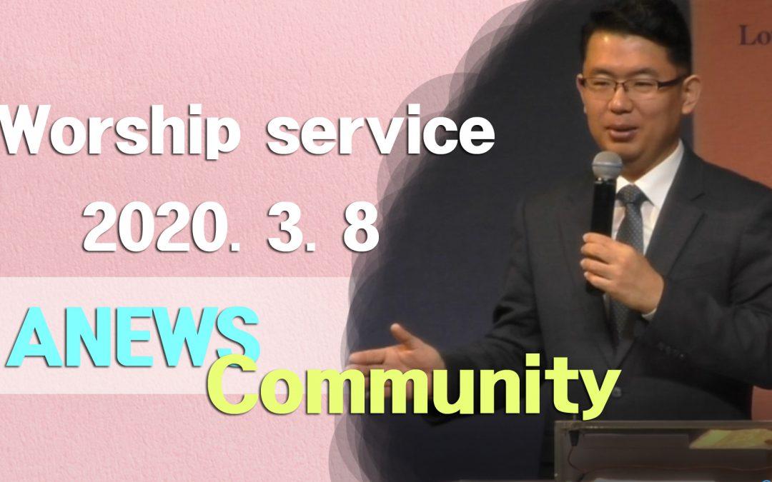 열방예배(ANEWS) 설교 – 2020.03.08