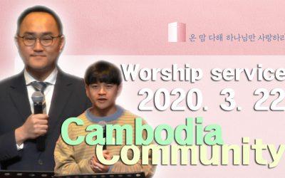 캄보디아어 설교 – 2020.03.22