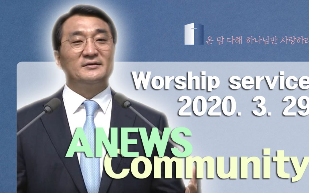 ANEWS(열방예배) 설교 -2020.03.29