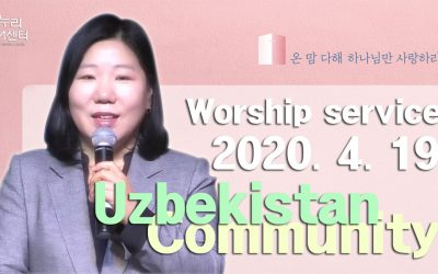 우즈벡어 설교 – 2020.04.19