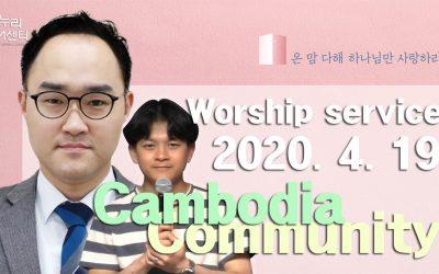 캄보디아어 설교 – 2020.04.19