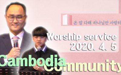 캄보디아어설교 – 2020.04.05