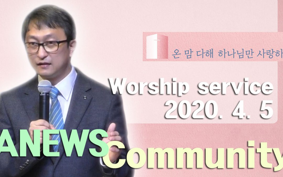 ANEWS(열방예배)설교 -2020.04.05