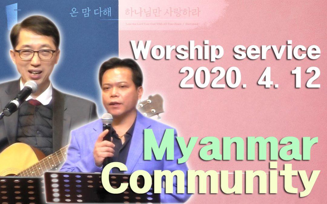 미얀마어 설교 -2020.04.12