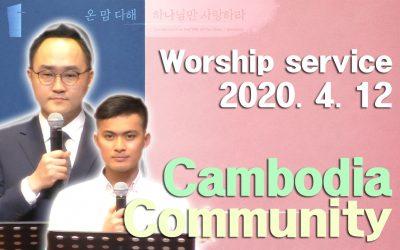 캄보디아어 설교 -2020.04.12