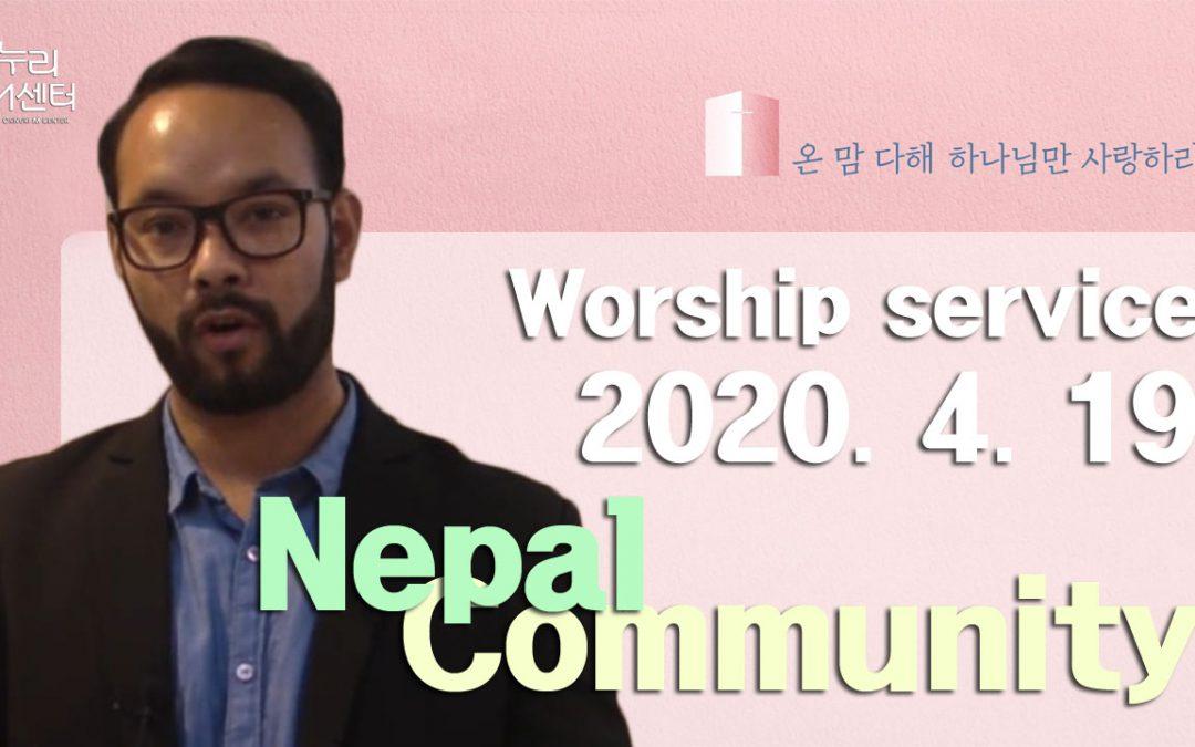 네팔어 설교-2020.04.19