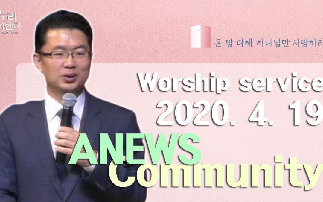 ANEWS(열방예배) 설교 – 2020.04.19