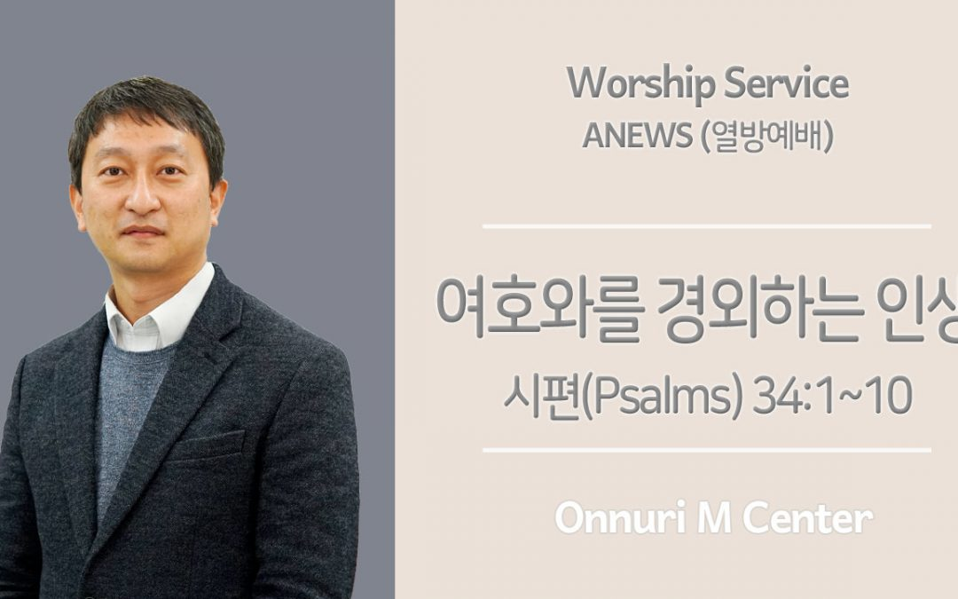 ANEWS(열방예배) 설교 – 2020.05.17