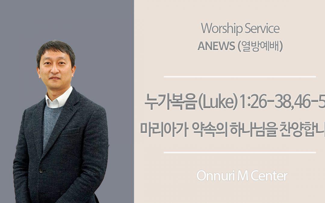ANEWS(열방예배) 설교 – 2020.06.14