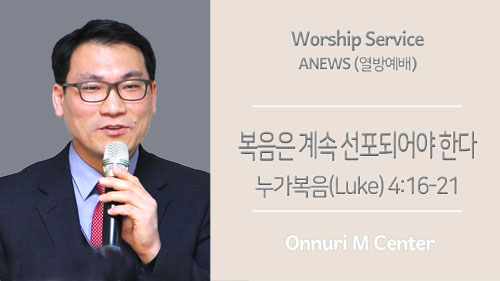 ANEWS(열방예배)설교-2020.08.09