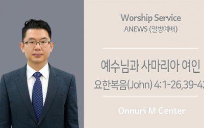 ANEWS(열방예배)설교 – 2020.08.02