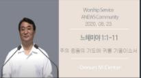 ANEW(열방예배) 설교 -2020.08.23