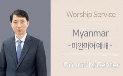 미얀마어설교-2020.09.20
