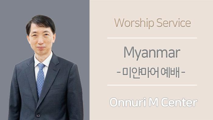 미얀마어 설교 – 2020.12.13