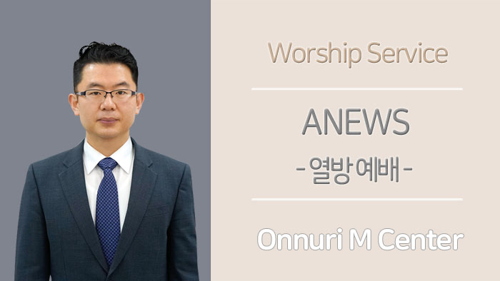 ANEWS(열방예배)설교 – 2020.11.08