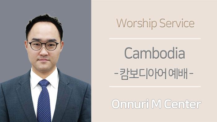 캄보디아어설교-2020.09.13
