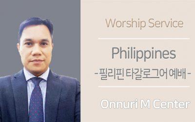 필리핀(타갈로그어)설교-2020.10.11
