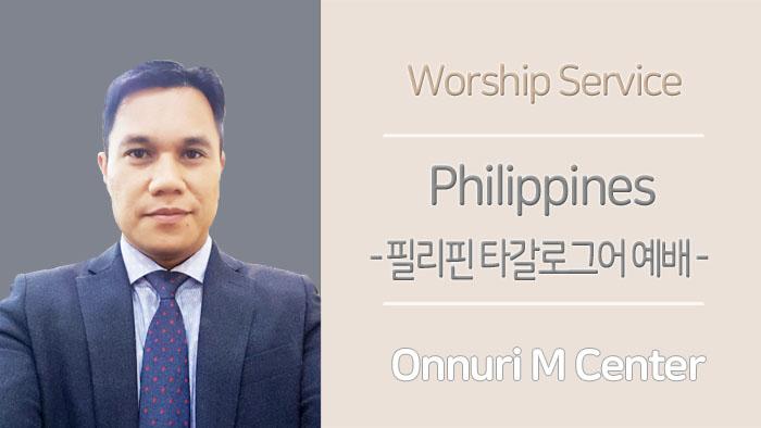 필리핀(타갈로그어)설교 – 2020.09.13
