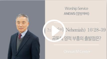 ANEWS(열방예배)설교-2020.11.15