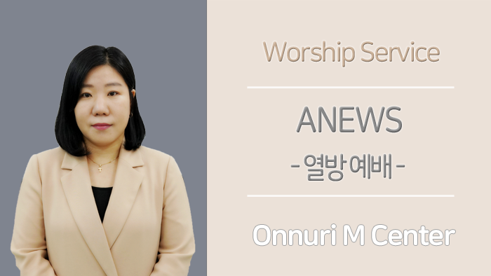 ANEWS(열방예배)설교 -2020.12.20