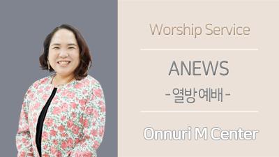 ANEWS(열방예배) 설교 – 2020.12.06
