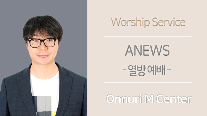ANEWS(열방예배)설교 – 2020.12.13