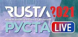 RUSTA 2021 online