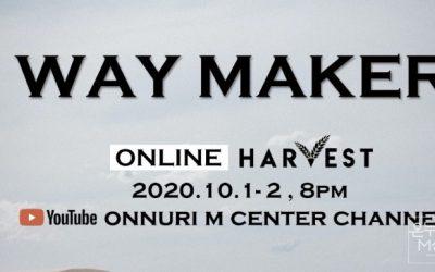 2020 Harvest(하비스트2020)