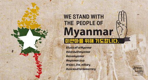 미얀마를 위한 릴레이 기도