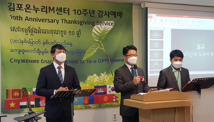 김포M센터 10주년 감사예배