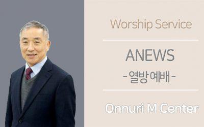 ANEWS(열방예배) 설교 – 2021.11.17