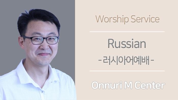 러시아어 설교 – 2021.03.07